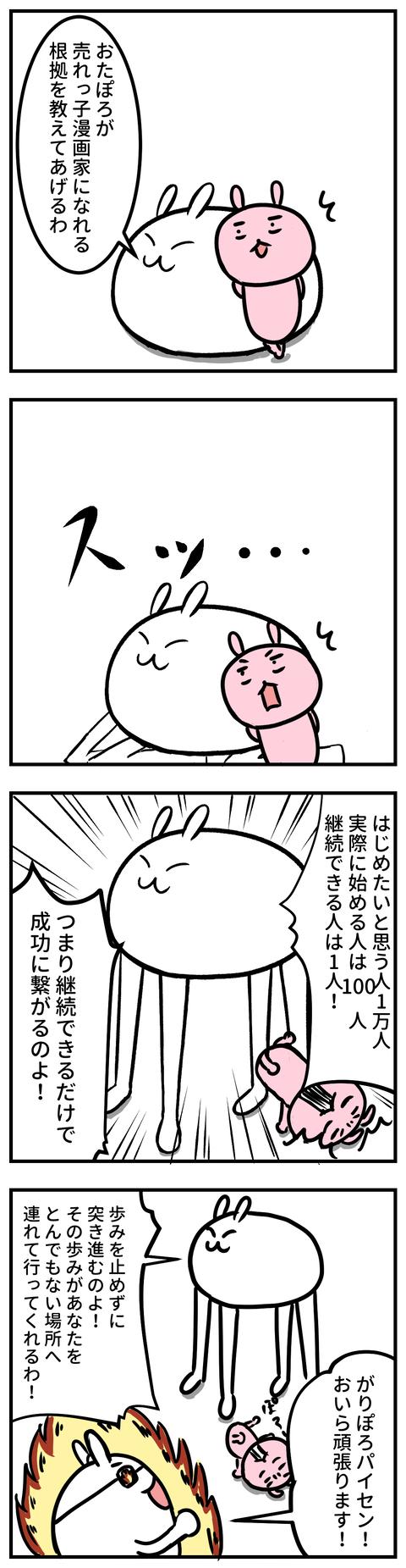 manga-yuzuporo42-2