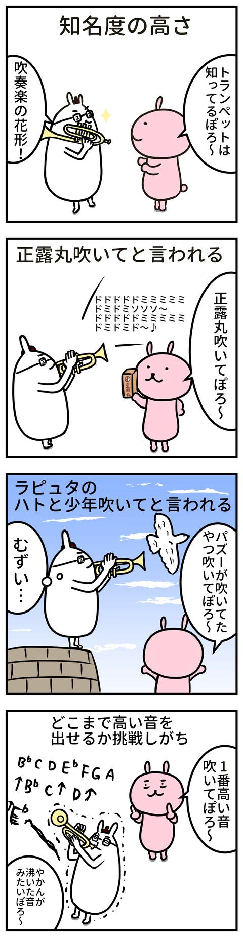 manga-yuzuporo71-1