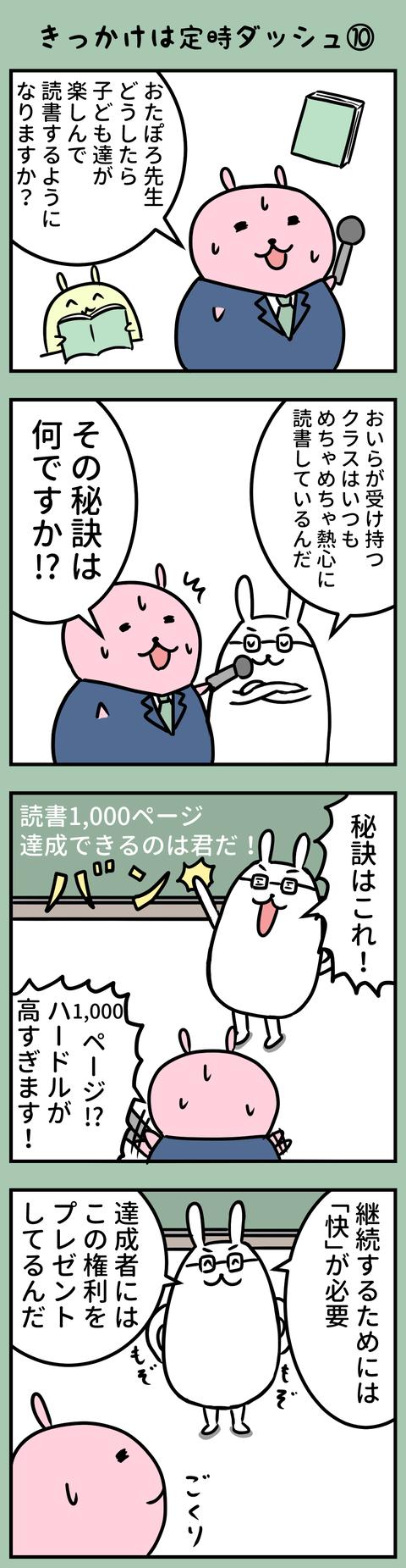 manga-yuzuporo58-1