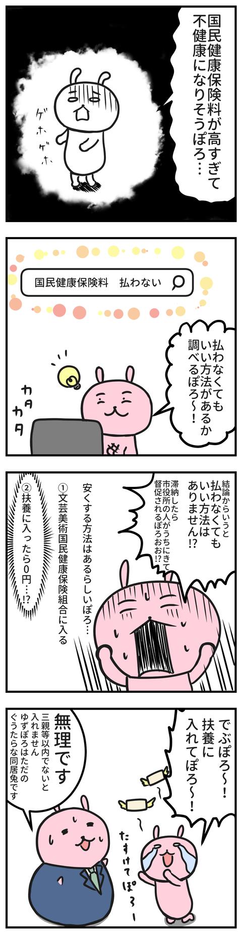 コミック2_069