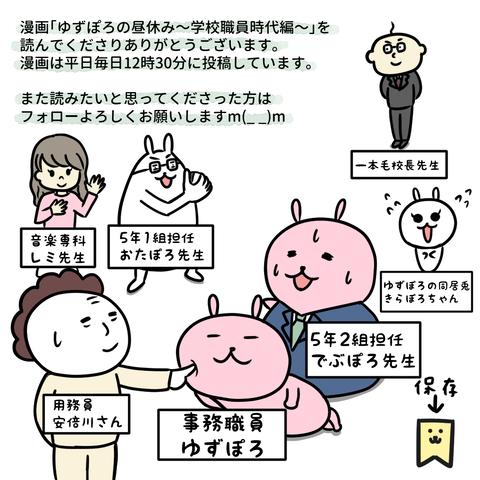 manga-yuzuporo-insta