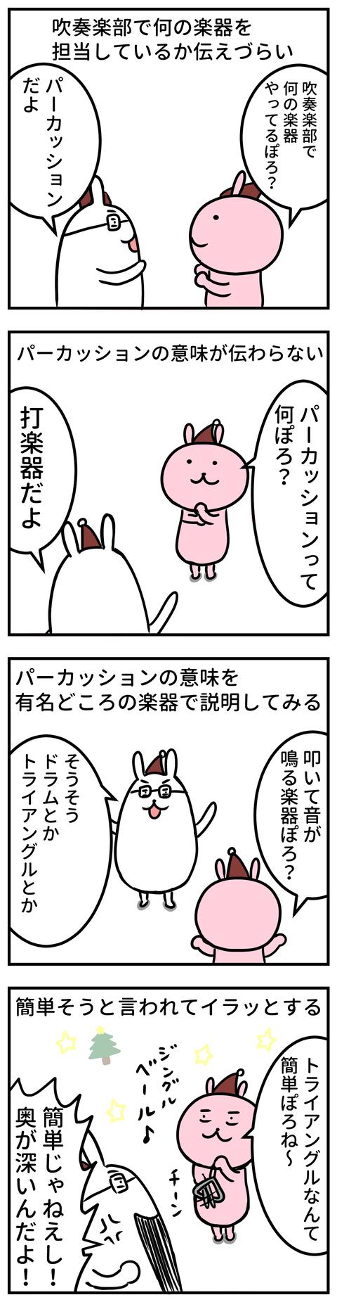 manga-yuzuporo59-1