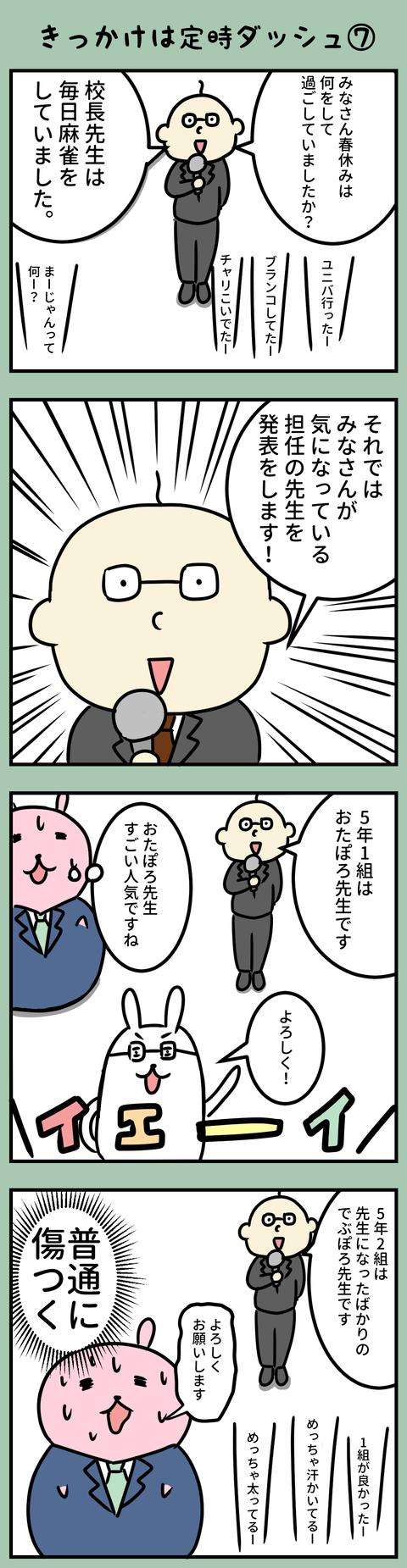 manga-yuzuporo54-1