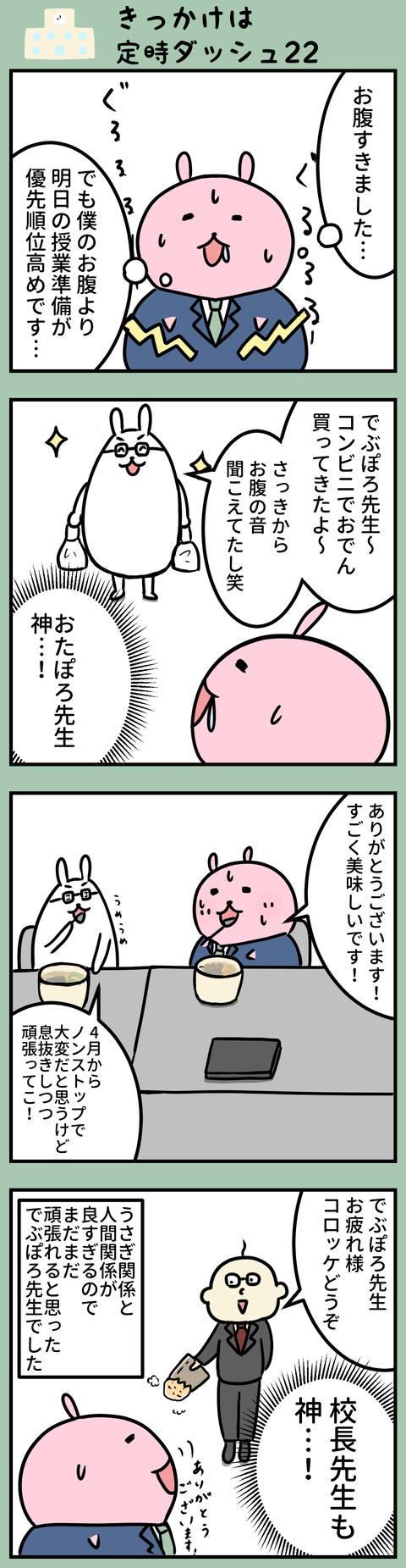 manga-yuzuporo79-1