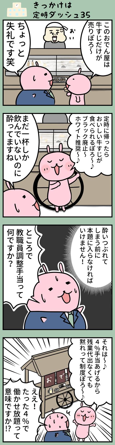 manga-yuzuporo102-1