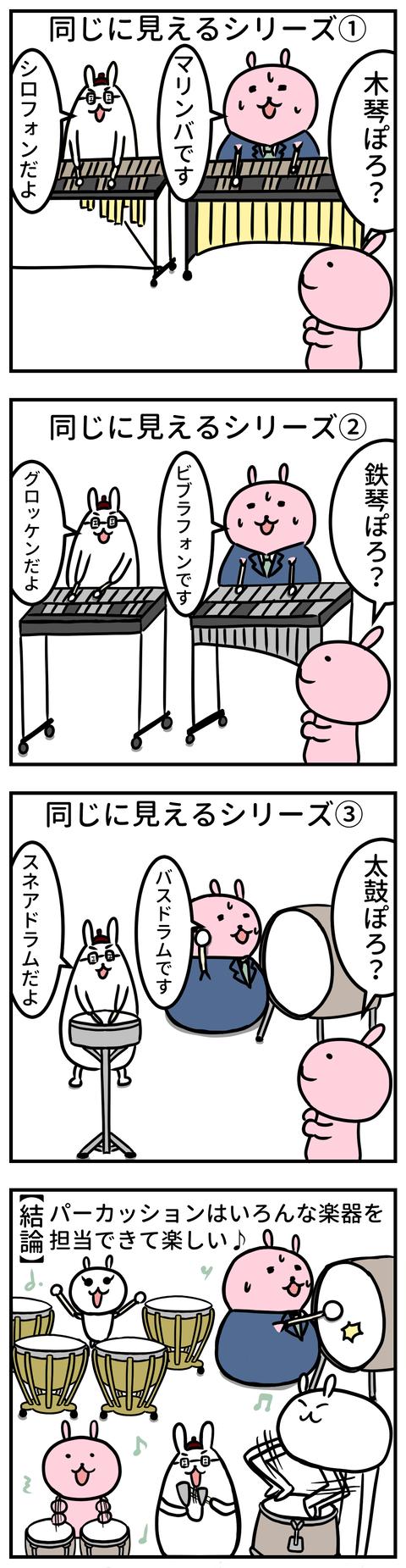 manga-yuzuporo68-1