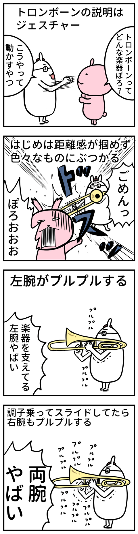 manga-yuzuporo83-1