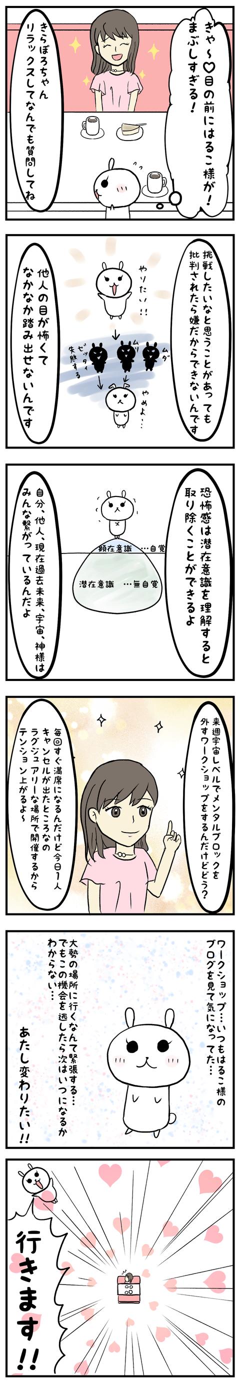 manga-yuzuporo05-1