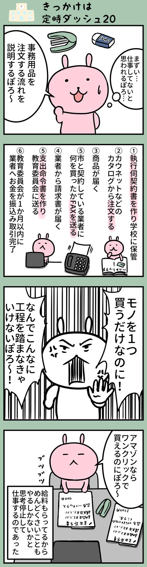 manga-yuzuporo76-1