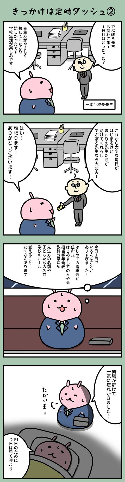 manga-yuzuporo46-1