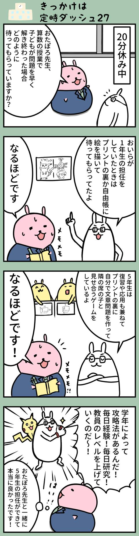manga-yuzuporo88-1