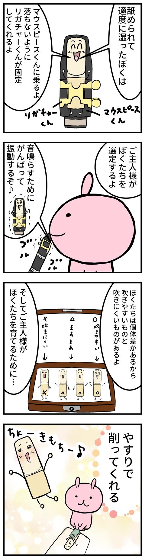 manga-yuzuporo30-1