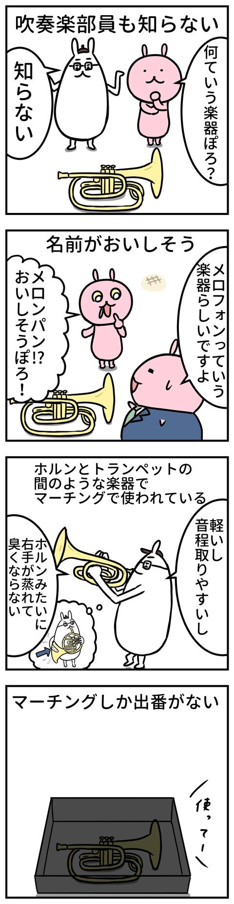 manga-yuzuporo107-1