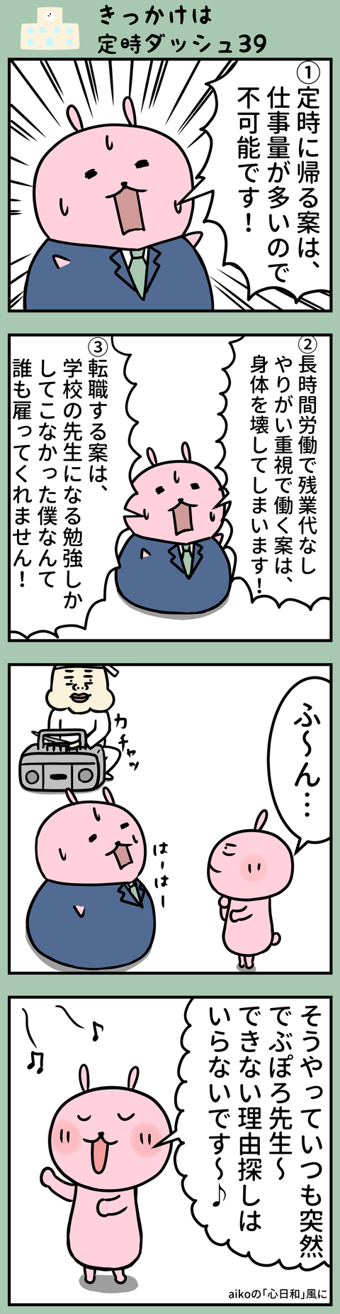 manga-yuzuporo108-1