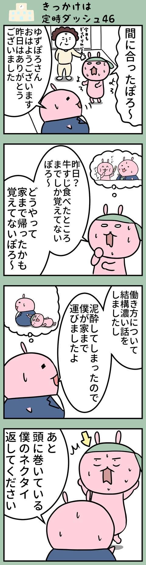 manga-yuzuporo118-1