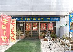 餃子(お店ポスター)