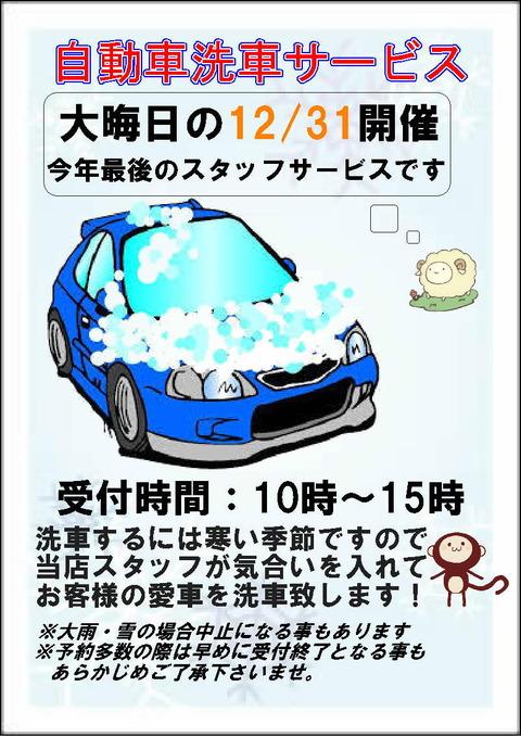 洗車POP