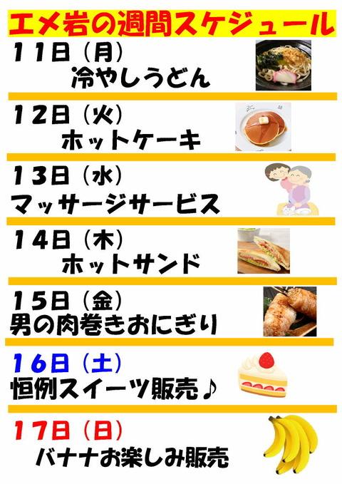 4/11~スタッフ企画