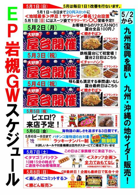GWスケジュール
