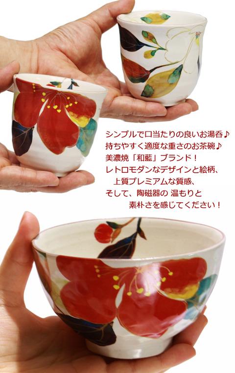 夫婦茶碗6