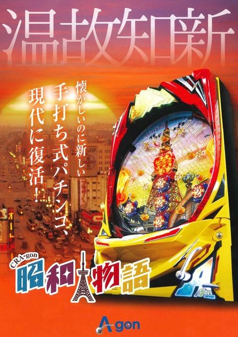 昭和物語02