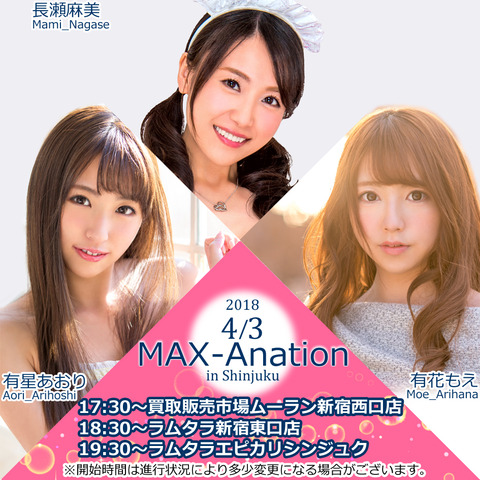 a-nation2018 春