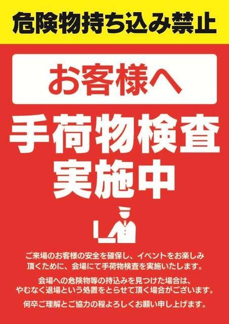 ①【必ず使用】手荷物検査