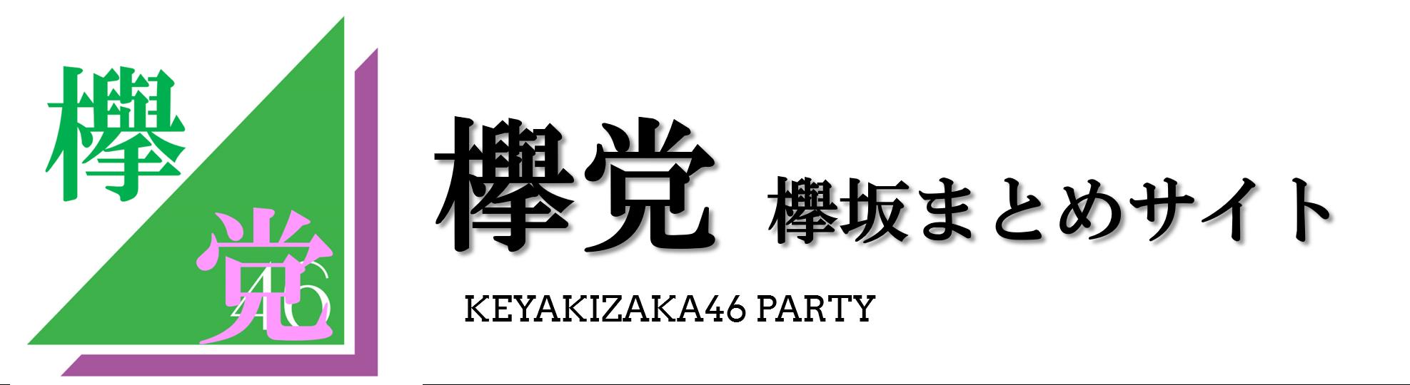 まとめ 欅 坂