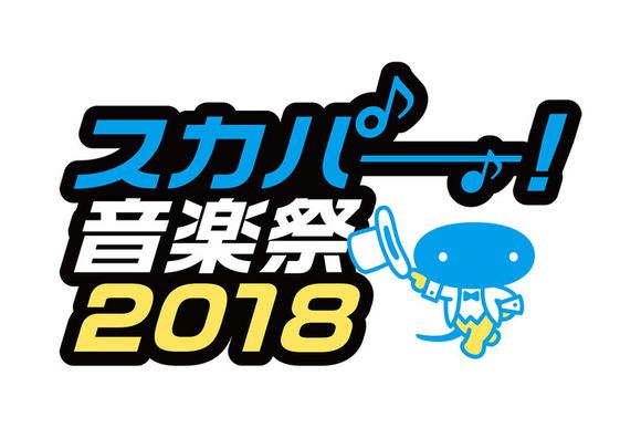 sky_perfec_tv_fest_2018_logo_fixw_730_hq