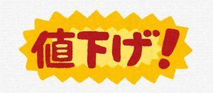 値下げ イメージ画像