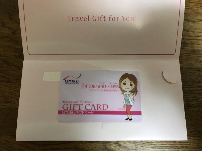 日本旅行ギフトカード 画像