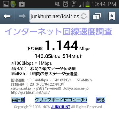 Screenshot_2013-06-04-22-44-20