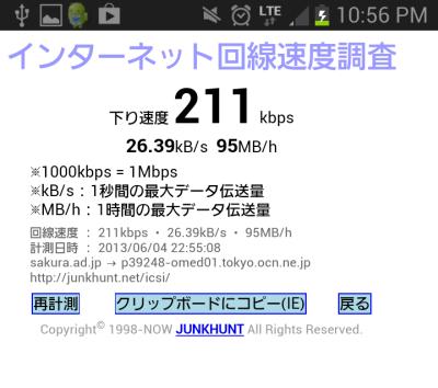 Screenshot_2013-06-04-22-56-36