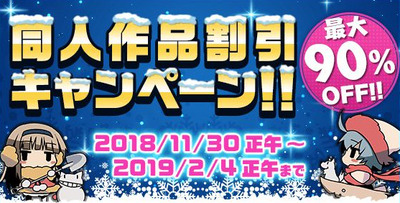 2018-winter
