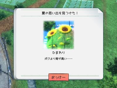bokunatu005