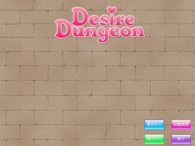desire001