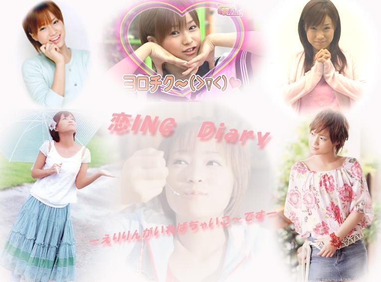 恋ING Diary