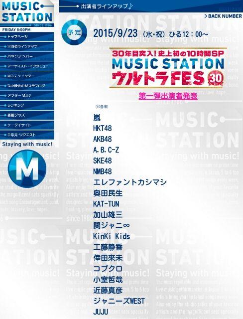 ステーション タイム テーブル ミュージック