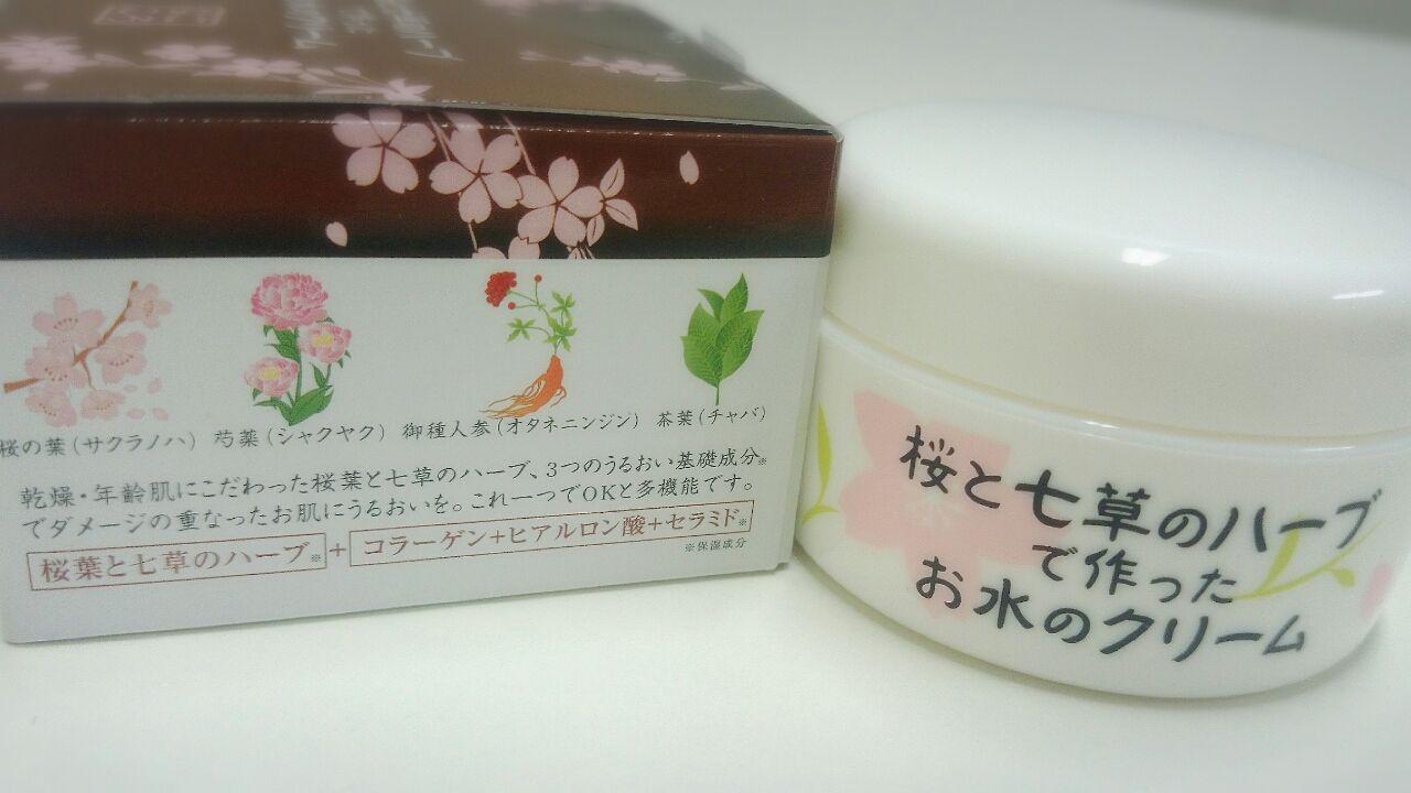 桜と七草のハーブで作ったお水のクリーム