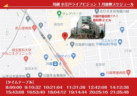 川越2021.01放映スケジュール