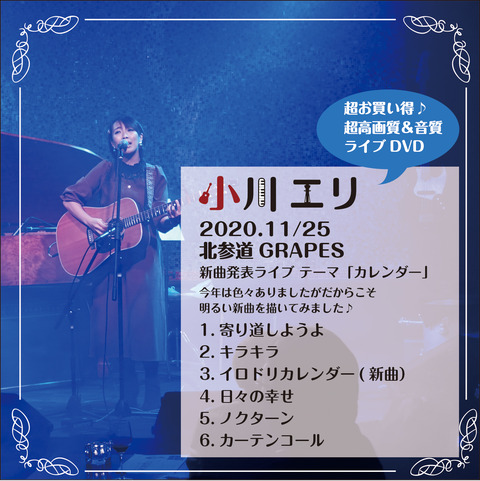 北参道GRAPES-20201125