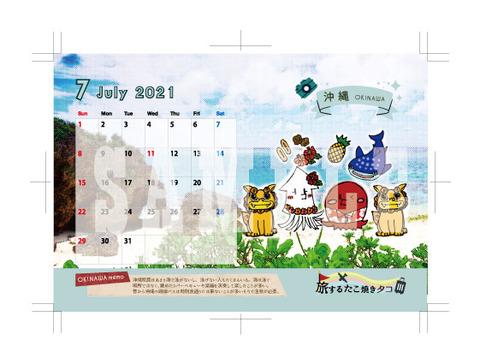 卓上_ポストカード_09_7月