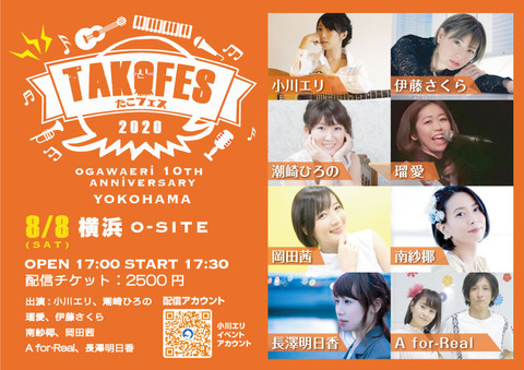 たこフェス2020yokohama