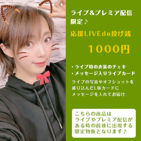 Livede投げ銭1000円