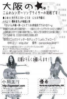 小川 エリ的NO MUSIC! NO LIFE。-山手携帯用.jpg