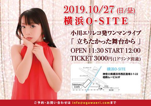 横浜O-SITE201910チラシver1