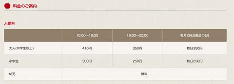 料金・時間   【公式】豊野温泉 りんごの湯