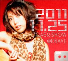 小川 エリ的NO MUSIC! NO LIFE。-2011プロフ画像.jpg