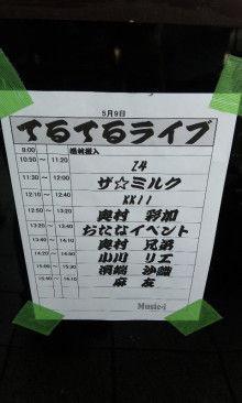小川 エリ的NO MUSIC! NO LIFE。-100509_1620~01.jpg