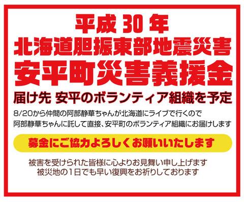 北海道義援金受付のコピー